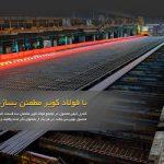خرید میلگرد فولاد کویر کاشان