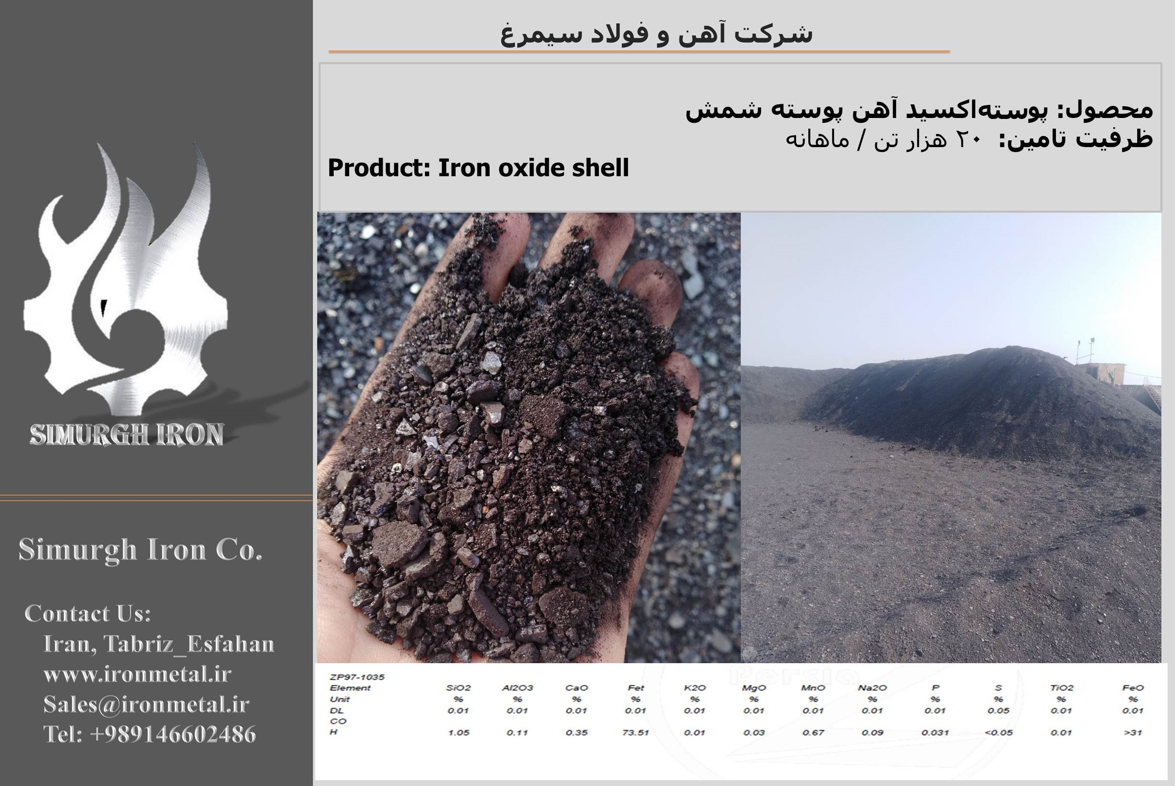 خرید پوسته اکسید آهن و کاربرد آن